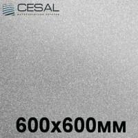 Кассетный потолок 600х600 металлик серебристый